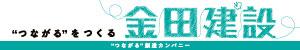 金田建設株式会社