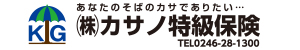 株式会社カサノ特級保険